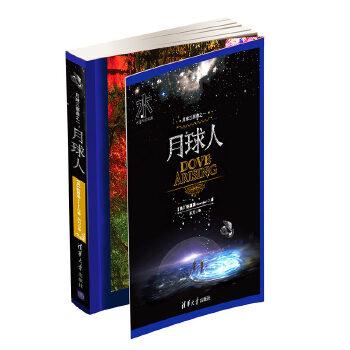 月球三部曲之一:月球人 从YA文学狂热粉到畅销书作家,美国哥伦比亚大学华裔高材生精心写就YA图书,横扫全球7语种