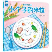 海润阳光:幼幼饮食小绘本--小个子的米粒