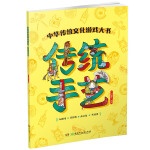 中华传统文化游戏大书·传统手艺