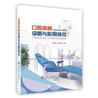 【按需印刷】-口腔疾病诊断与实用技术 上海交通大学出版社 麦德森