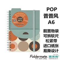 【当当自营】Foldermate/富美高 41628 前袋笔记本 蓝色 A6学生 POP普普风系列香港日韩文具螺旋本线圈本练习本记事日记本子