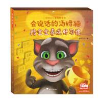 会说话的汤姆猫(全5册)
