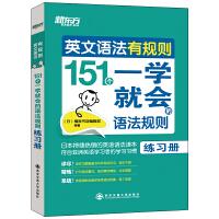 【官方直营】英文语法有规则:151个一学就会的语法规则(练习册)
