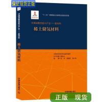 正版库存 中国战略性新兴产业--新材料 稀土储氢材料 /韩雅芳、武