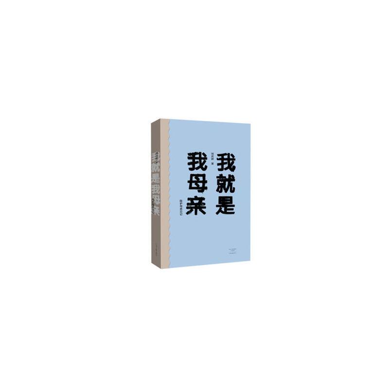 我就是我母亲——陪护母亲日记 9787555905844 刘庆邦 河南文艺出版社 【正版现货,下单即发】有问题随时联系或者咨询在线客服!