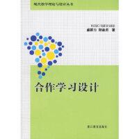 合作学习设计――现代教学理论与设计丛书盛群力,郑淑贞浙江教育出版社9787533864477