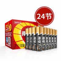 包邮!南孚电池 7号电池24节 聚能环碱性电池 七号遥控器干电池