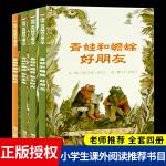 青蛙和蟾蜍系列(全4册)非注音版青蛙和蟾蜍好朋友好伙伴一二三四年级小学生课外阅读必读书籍畅销3-4-6-7-9岁信谊世
