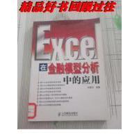 【二手旧书9成新】Excel在金融模型分析中的应用(版权页被撕)