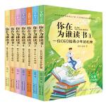 你在为谁读书(全新升级版)套装全7册,校园故事+先进理念+案例剖析+实用策略的青春励志文学作品