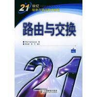 【二手书9成新】路由与交换,普兹马诺瓦著,黄永峰,人民邮电出版社