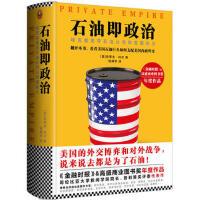 石油即政治 : 埃克森美孚石油公司与美国权力 9787549620517 (美)史蒂夫・科尔(Steve Coll)著