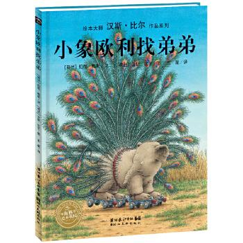 小象欧利找弟弟 BIB金奖画家、荷兰国宝级童书画家汉斯比尔作品,献给童年的完美读物!故事充满游戏、冒险、幽默精神,色彩清新淡雅,笔触精致细腻。作者作品全球销量超过500万册,中国大陆连续畅销6年。海豚传媒出品
