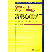 新世纪高职高专教材 市场营销类 消费心理学