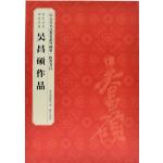 历代法书碑帖经典 吴昌硕作品