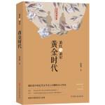 萧红与萧军:黄金时代(民国爱情故事)
