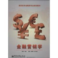 金融营销学 电子工业出版社
