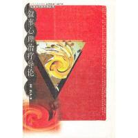 【旧书二手九成新】叙事心理治疗导论 李明,杨广学 著 9787209037167 山东人民出版社