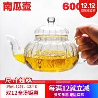 耐热高温过滤玻璃茶壶家用花泡茶壶单壶小号茶水壶茶具冲茶器加厚 南瓜壶600m(送4杯) (适合2-3人用)