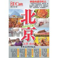 I Can 北京(天津 唐山)