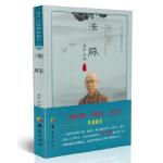 法脉:圣严法师禅修精华3