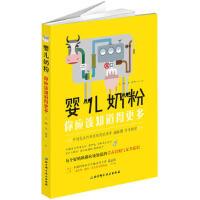 婴儿奶粉,你应该知道得更多 9787530491492 朱鹏、马鲲等 北京科学技术出版社