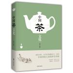 中国茶文化(普及版)