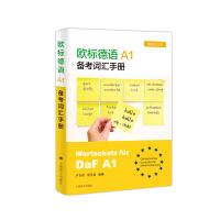 欧标德语A1备考词汇手册