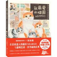 【旧书9成新】【正版现货】我爱的猫国(完结篇) (日)莫莉蓟野 江西科学技术出版社