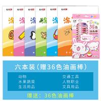 儿童画画本宝宝涂色书2-3-6岁幼儿园涂鸦填色绘本图画绘画册6本装送36色油画棒