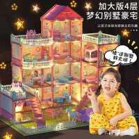 儿童玩具女孩生日礼物珏凰芭比娃娃梦想豪宅套装3过家家4别墅房屋