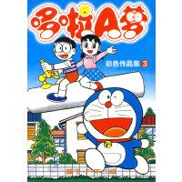 哆啦A梦彩色作品集3