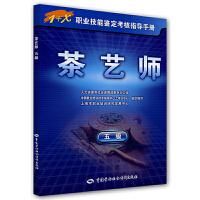 茶艺师(五级)―1+X职业技能鉴定考核指导手册