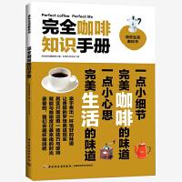 完全咖啡知识手册(揭开美味咖啡的全貌,在家煮出原创配方的综合咖啡)