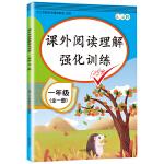 一年级课外阅读理解强化训练全一册人教版语文小短文阶梯上册下册同步练习题