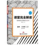 【XSM】数学(8上RJSX)/课堂完全解读 王后雄 陕西师范大学出版总社有限公司9787561362686