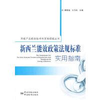 用能产品能效技术性贸易措施丛书 新西兰能效政策法规标准实用指南