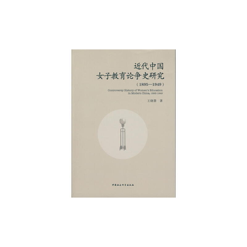 近代中国女子教育论争史研究(1895-1949)(DX)