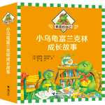 我喜欢自己:小乌龟富兰克林成长故事(共7册)