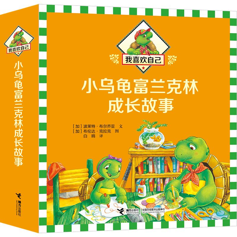 我喜欢自己:小乌龟富兰克林成长故事(共7册)加拿大经典童书,畅销全球25年,被译成30多种文字,累计销量7000多万册。引导孩子培养自信心和勇气,接纳自己,喜欢自己。