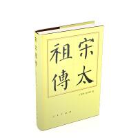 宋太祖传(精)―历代帝王传记