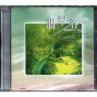 班得瑞乐团12:翡翠谷(第12张新世纪专辑) CD