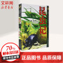 昆虫记 美绘版(美绘版) 中国少年儿童出版社