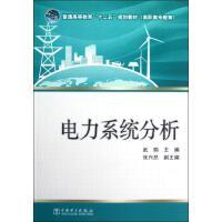 电力系统分析(普通高等教育十二五规划教材) 武娟