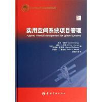 航天科技出版基金实用空间系统项目管理 (美)切斯利 等
