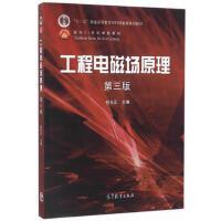 工程电磁场原理(第三版) 倪光正 9787040460308 高等教育出版社教材系列