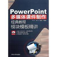 PowerPoint多媒体课件制作经典教程模块模板精讲 清华大学出版社