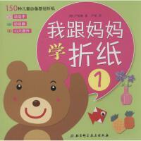 我跟妈妈学折纸(1) 卢英惠