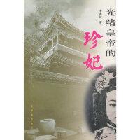 光绪皇帝的珍妃 于善浦 紫禁城出版社 9787800475405