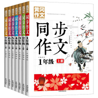 黄冈同步作文书大全(套装1-7年级7册)小学生一二三四五六年级七年级上册 同步作文大全